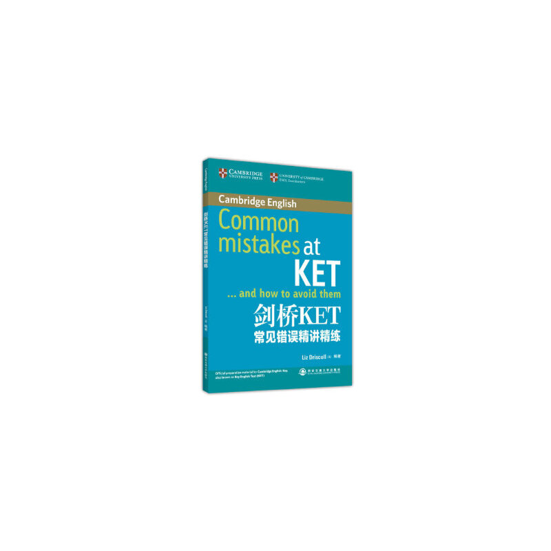 新东方 剑桥KET常见错误精讲精练 (英)德里斯科著西安交通大学出版社9787560557175 正版书籍,放心下单。
