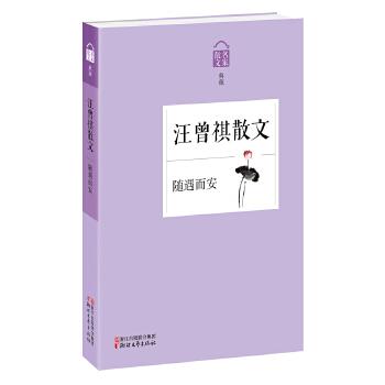 随遇而安(pdf+txt+epub+azw3+mobi电子书在线阅读下载)