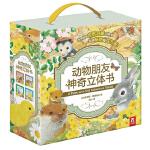 动物朋友神奇立体书礼盒(全4册)