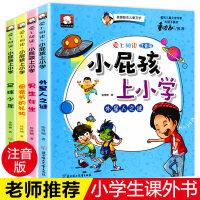 小屁孩日记全套4册 注音版小屁孩上小学记一 二三年级课外书小学生课外阅读书籍 少儿图书6-7-8-9-10岁儿童读物励
