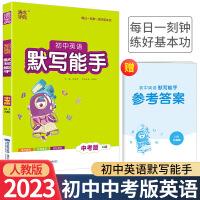 初中英语默写能手中考英语人教版2021新版通城学典