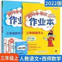 黄冈小状元三年级上作业本 小学三年级人教版语文+数学西师版全套2本单元测试考试卷子