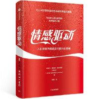 【新书店正版】情感驱动:可口可乐的营销法则哈维尔・桑切斯・拉米拉斯9787508691343中信出版社
