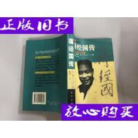 [二手旧书9成新]蒋经国传 /[美]陶涵 著;林添贵 译 新华出版社
