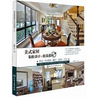 【二手旧书9成新】 美式家居装修设计与软装搭配(上册)--客厅、电视墙、餐厅、厨房、卫浴 宜家文化 978712220