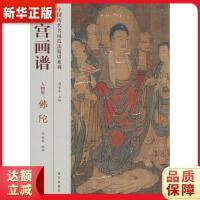 故宫画谱 人物卷 佛陀 陈秋东 故宫出版社 9787513405362