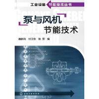 工业设备节能技术丛书--泵与风机节能技术魏新利,付卫东,张军著化学工业出版社9787122091079