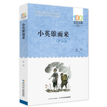 百年百部中国儿童文学经典书系(新版)·小英雄雨来 2016版百年百部中国儿童文学经典书系·小英雄雨来