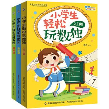 小学生轻松玩数独 (3册) 根据数独题目和解题技巧的难易程度分为入门篇、进阶篇和精通篇。数独谜题按照由易到难的顺序排列,且题量丰富,让孩子玩得过瘾。以分步图解的方式讲解多种数独游戏的解题技巧,便于孩子理解与掌握。