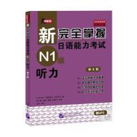 新完全掌握日语能力考试N1级听力(第2版) 中村香织 9787561938904 北京语言大学出版社