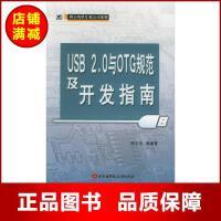 USB2.0与OTG规范及开发指南 周立功等 编著 北京航天航空大学出版社【正版旧书,品质无忧】