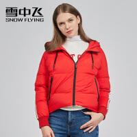 雪中飞2017秋冬新款韩版女士短款运动风连帽羽绒服X70140018