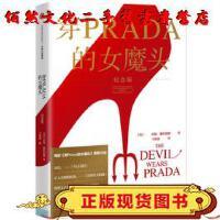 【二手正版9成新现货包邮】穿PRADA的女魔头(纪念版)(美)魏丝伯格,王欣欣中信出版社