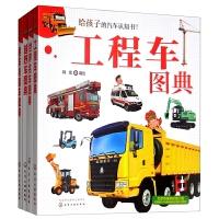 正版全新 儿童汽车小百科(套装共4册)