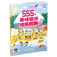 【正版现货】555个趣味贴纸系列 欢乐假期 (英)苏珊梅斯 文 (英)劳伦埃利斯 图 李树 9787539195827