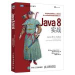 全新正版java编程思想Java 8实战 Java 8函数式编程教程书籍 java基础教程 函数式数据处理 高效Jav