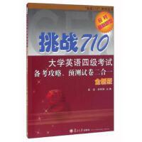 【二手旧书8成新】挑战710大学英语四级考试备考攻略、预测试卷二合一 吴迪,