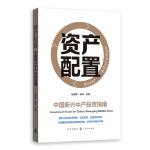 资产配置——中国新兴中产投资指南