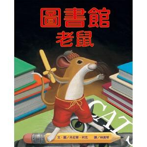 【预售】  正版 图书馆老鼠(二版)绘本 小�文化