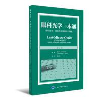 【二手旧书9成新】眼科光学一本通眼科光学.屈光和接触镜知识精要第2版-David G. Hunter, Constan