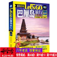 正版 巴厘岛旅行Let's Go(第二版) 巴厘岛旅游书籍 巴厘岛旅游书籍攻略指南 巴厘岛旅游自由行书 国外自助游旅行