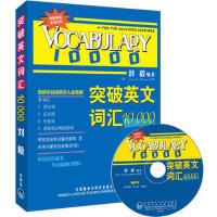 突破英文词汇10000(双色mp3版)――刘毅经典词汇,系统的方法,事半功倍