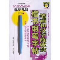 【正版全新直发】笔画和汉字练就会楷书钢笔字帖 刘佳尚 9787807239109 远方出版社