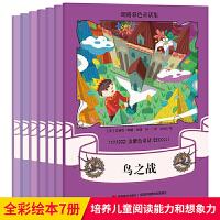 朗格彩色童话集全7册 紫色童话卷 绘本故事书3-6岁幼儿园儿童童话故事书小学生女孩公主女生男孩童话书籍媲美安徒生童话