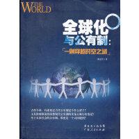 全球化与公有制:一则穿越时空之谜