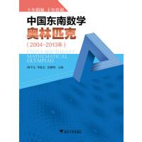 中国东南数学奥林匹克(2004-2013年)(汇集中国东南数学奥林匹克十年的试题,并作详细解答,旨在培养学生分析问题和解决问题的能力。)