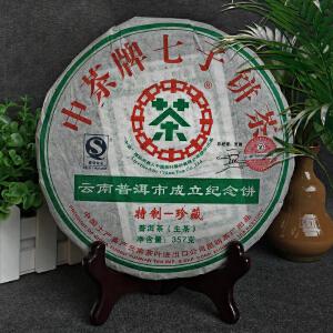 【7片】2007年中茶牌(云南普洱市成立纪念饼-珍藏版)生茶 357g/片