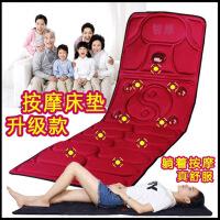 全身按摩毯家用按摩床垫椅靠垫全身多功能颈肩腰部腿部加热老人按摩器电动毯