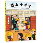 正版全新 我上小学了(2019版)