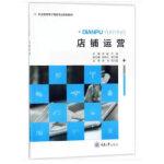 店铺运营 李娟,卢英 9787568906432 重庆大学出版社