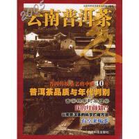 2005云南普洱茶 夏 ,9787541621802, 云南科学技术【商品图片为批量上传,价格是套装中一本的价格,下单前