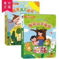 我爱英文童谣我爱中华童谣趣味发声书0-3岁婴幼儿启蒙早教绘本宝宝手指点读认知触摸发声书撕不烂的宝宝早教发声书宝宝看图学说