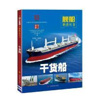全新正版图书 干货船 中国船舶及海洋工程设计研究院 上海科学技术出版社 9787547841761馨海图书专营店