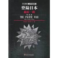 登陆日本:最后一战