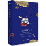格列佛游记(2018新版 中小学新课标必读名著)