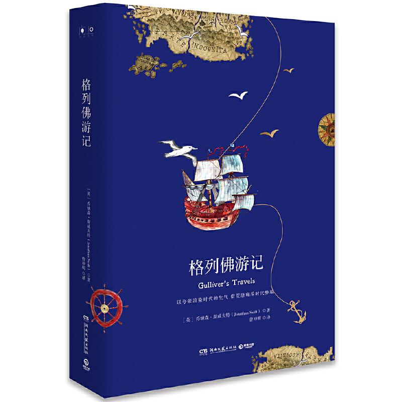 格列佛游记(2018新版 中小学新课标必读名著) 以夸张渲染时代的生气 借荒唐痛斥时代弊端