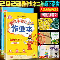 黄冈小状元二年级下 册作业本语文数学全2册人教版2020春部编版教材同步