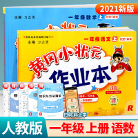 黄冈小状元作业本一年级上语文数学人教版一年级上册