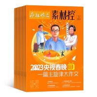 疯狂作文素材控杂志订阅 2020年4月起订 1年共12期 12-18岁高中生作文学习辅导书籍 中考高考写作技巧 全年订