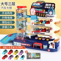 停车场玩具套装轨道车赛车儿童玩具3-6周岁7-9男孩多层小车库