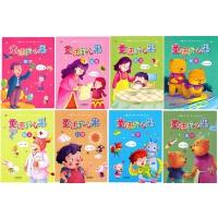童话开心果(8册)幽默 温馨 生活 美德 旅行 科学 幻想 励志