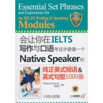 会让你在IELTS写作与口语考试中更像一个Native Speaker的纯正英式短语&英式句型100