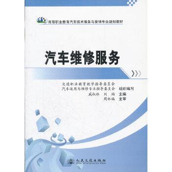 【全新直发】汽车维修服务 戚叔林,刘焰 9787114080845 人民交通出版社