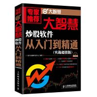 大智慧炒股软件从入门到精通 龙马金融研究中心著 9787115384973 人民邮电出版社