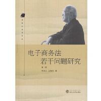 电子商务法若干问题研究(第二版) 李双元,王海浪 武汉大学出版社 9787307184701