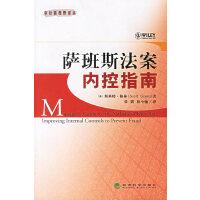 萨班斯法案内控指南(美)格林 ,张翼,林小驰经济科学出版社9787505859623